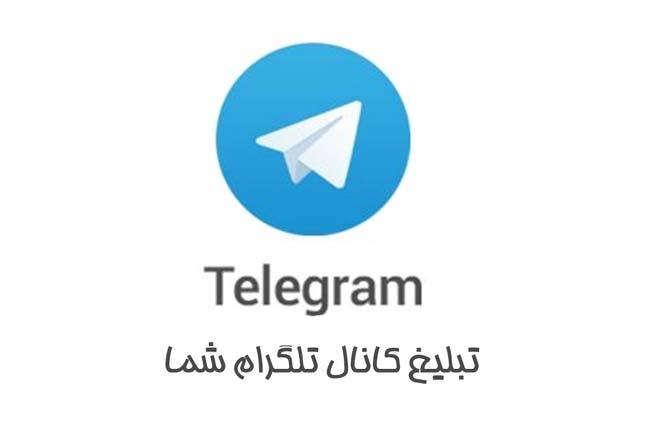 تبلیغ کانال تلگرام شما