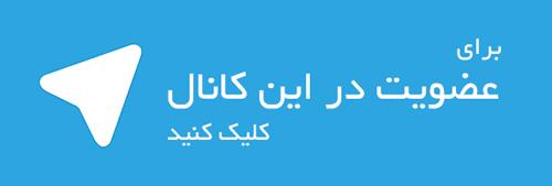 عضویت در کانال تلگرام فروش سوالات قلم چی