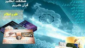 کانال مجموعه قرآنی تفکر
