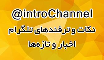 کانال تبلیغ کانال های تلگرام
