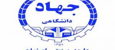 مرکز آموزش کوتاه مدت جهاد دانشگاهی واحد صنعتی اصفهان