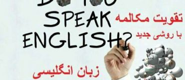 کانال تقویت مکالمه زبان انگلیسی