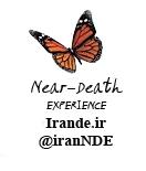 کانال تجربه نزدیک به مرگ