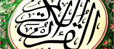 کانال ترجمه قرآن روزانه