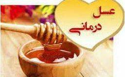 کانال معجون عسل و طب سنتی