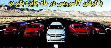 کانال تاکسی تلفنی حجت