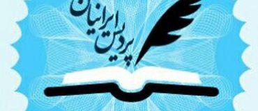 کانال موسسه آموزشی پژوشی پردیس ایرانیان