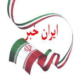 کانال ایران خبر ورزشی