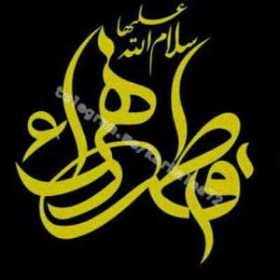 کانال محبان مادرم حضرت زهرا سلام الله علیها