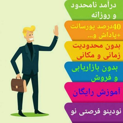 Image result for عکس از نودینو