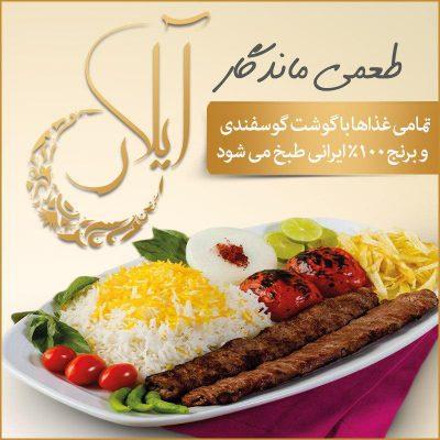 کانال تلگرامی رستوران آیلار (آیلار فود)