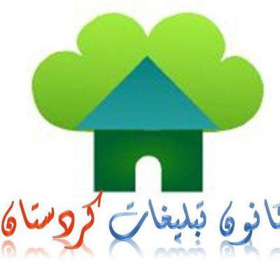 کانال کانون تبلیغات کردستان