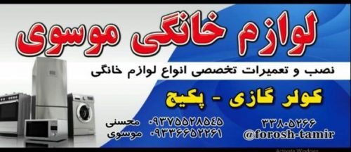 کانال لوازم خانگی موسوی