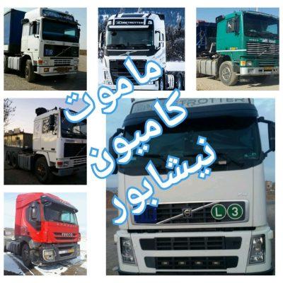 کانال نمایشگاه کامیون ماموت نیشابور