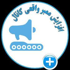 کانال فروش واقعی ممبر ایرانی