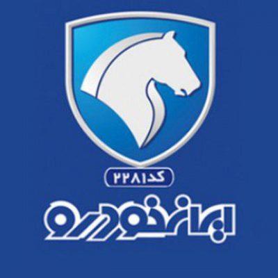 کانال فروش تمامی محصولات ایران خودرو