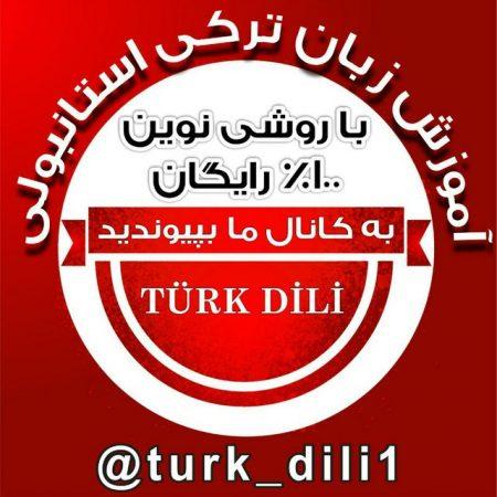 کانال آموزش رایگان زبان ترکی استانبولی