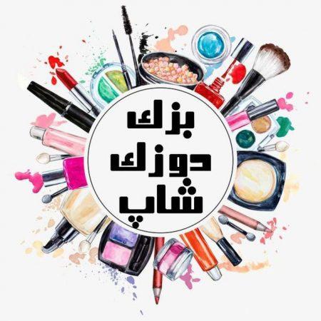 کانال بَزَک دوزَک شاپ فروشگاه لوازم آرایشی و بهداشتی