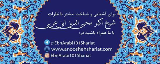 کانال شیخ اکبر محیی الدین ابن عربی
