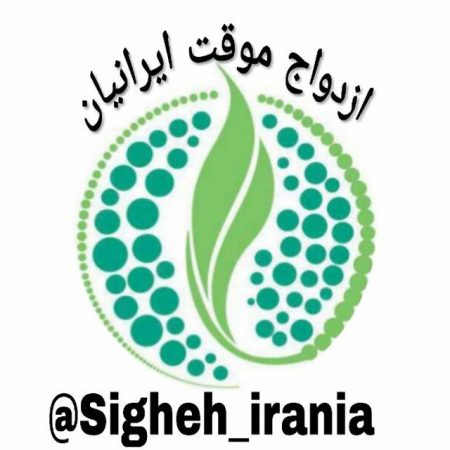کانال ازدواج موقت ایرانیان