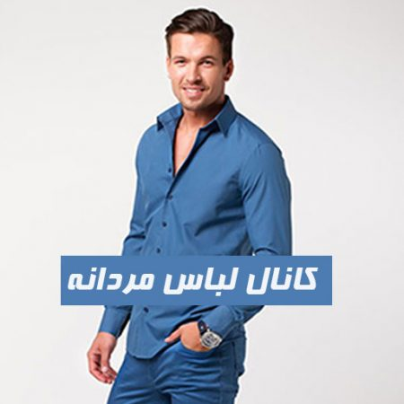کانال لباس مردانه