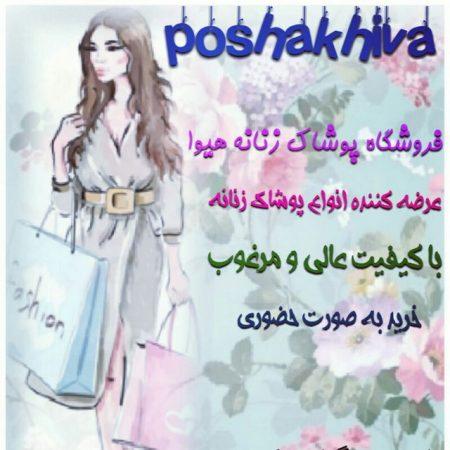کانال فروشگاه پوشاک زنانه هیوا