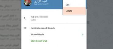 حذف مخاطب تلگرام