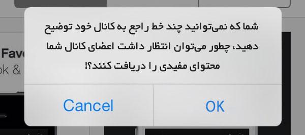 خطای کانال تلگرام!
