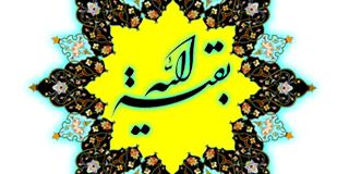 کانال بقیة الله
