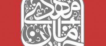 کانال هیات دانشجویی خادمان مهدی (عج) قزوین