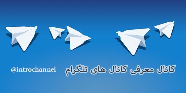 کانال معرفی کانال های تلگرام