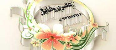 کانال عکس پروفایل Profile Pic