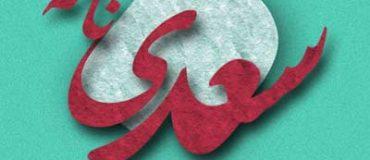 کانال سعدی نامه
