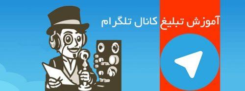 آموزش تبلیغ کانال تلگرام