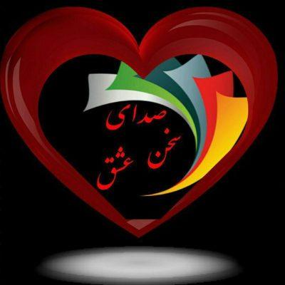 صدای سخن عشق تنها کانال رسمی دکتر پرویز عباسی داکانی
