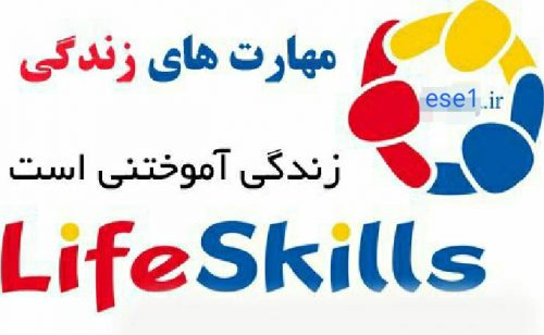 کانال آموزش مهارتهای زندگی