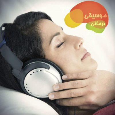 کانال موسیقی درمانی خود هیپنوتیزمی