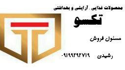 کانال شرکت تکسو