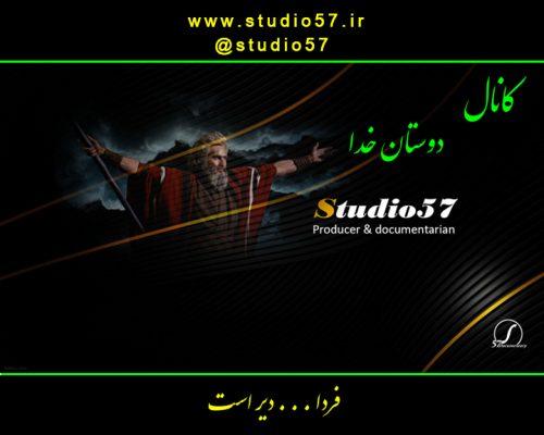 کانال استودیو ۵۷