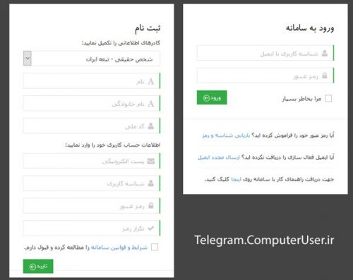 صفحه ثبت نام و ورود به حساب ساماندهی