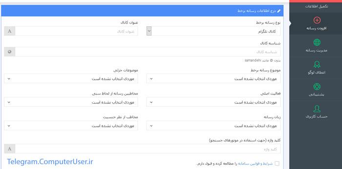صفحه ثبت کانال تلگرام در ساماندهی