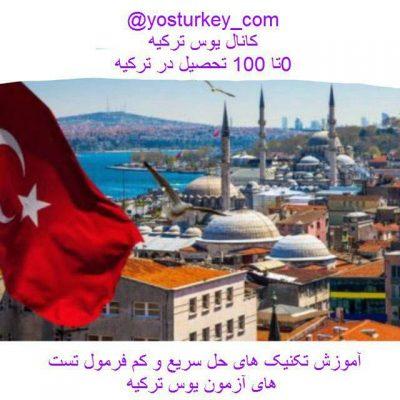 کانال یوس ترکیه   🇮🇷 تحصیل در ترکیه 🇹🇷