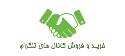 خرید و فروش کانال و گروه تلگرام