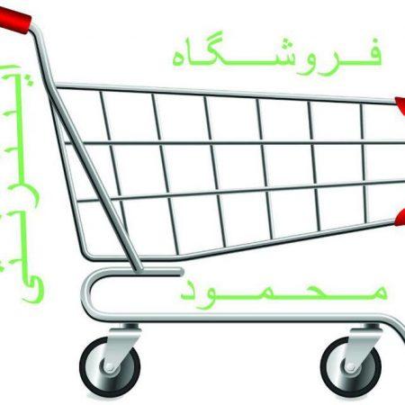 کانال فروشگاه محمود