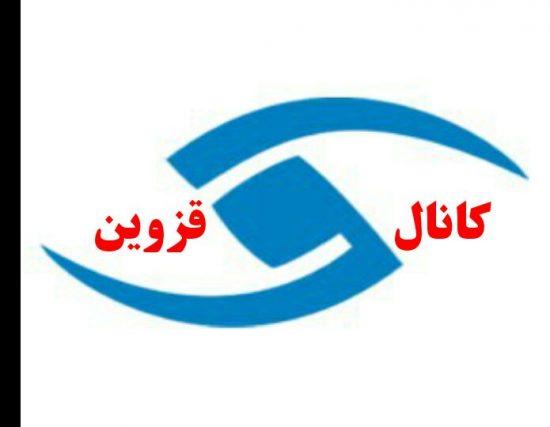 کانال تلگرامی استان قزوین