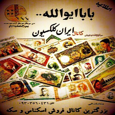 کانال ایران کلکسیون