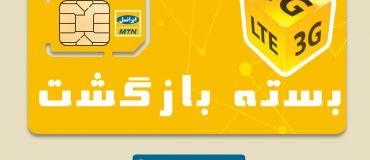 کانال پخش سیم کارت و مودم الکتروسیم