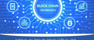 کانال آشنایی با مباحث فناوری بلاکچین و ارزهای دیجیتال