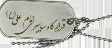 کانال قرارگاه سایبری امام علی (ع)