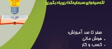 کانال گروه آموزشی عقل اقتصادی